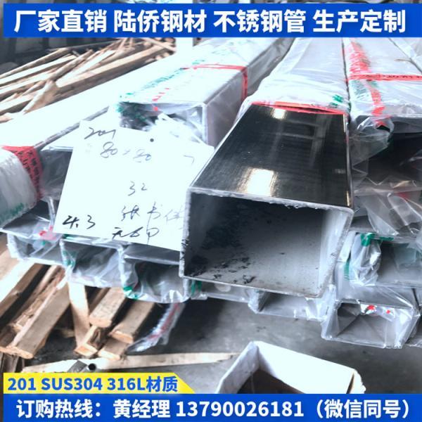 巴青县201不锈钢矩形管50*200*1.8
