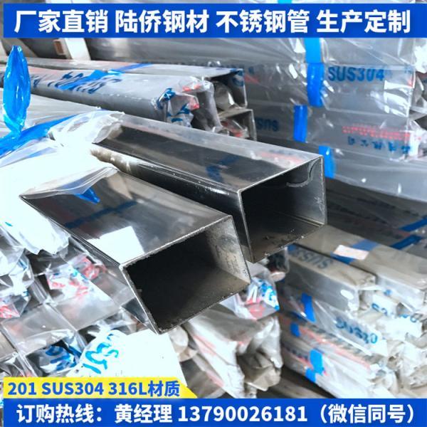 宁波201不锈钢矩形管60*15*1.0