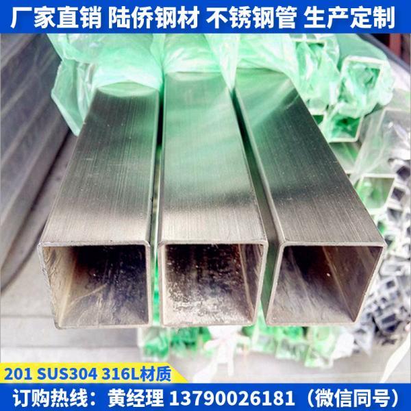 东莞201不锈钢矩形管60*20*0.6