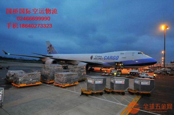 抚顺到多米尼加空运航空运输