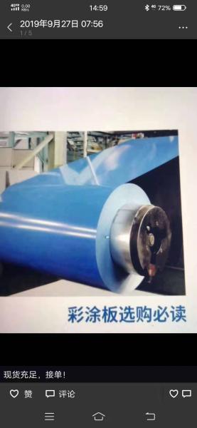 蚌埠彩鋼卷生產廠家