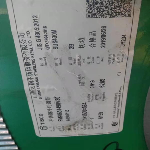宣城304不銹鋼板切割廠家加工價格