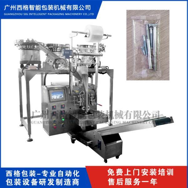 广州西格厂家供应 药材打包机 半自动拖斗包装设备