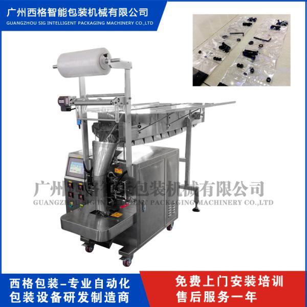 广州西格厂家供应 五金件连袋打包机 半自动拖斗包装设备