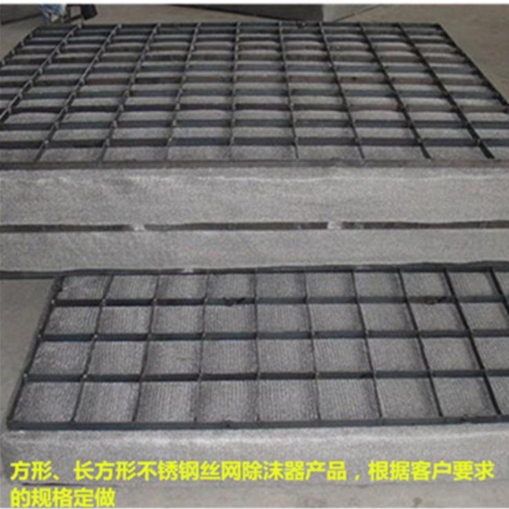 广州脱硫塔蒸汽除雾过滤网丝网除雾器生产厂