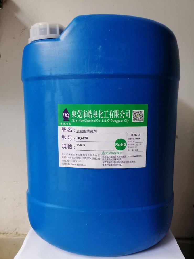 多功能清洗劑 換熱片除油清洗劑 重油污清潔劑
