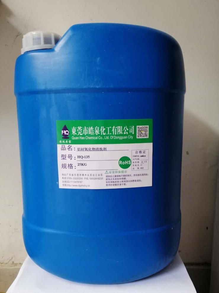 鋁材氧化物清洗劑 鋁合金除油光亮清洗劑批發