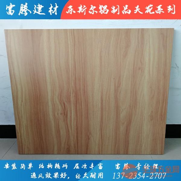 木纹铝单板特点