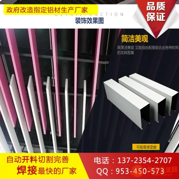 广州木纹U型铝方通规格
