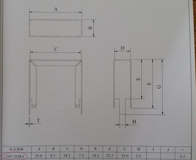 EI24*7铁夹EI24外壳低频变压器桥架,铁料镀镍。