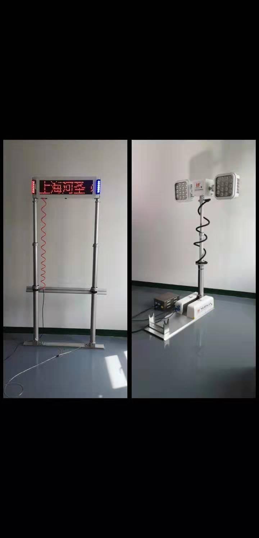 直立式照明装置1.2M高度车载照明设备上海河圣上海河圣直销