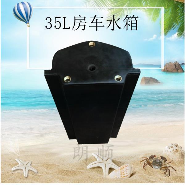 35L拖挂式房车塑料水箱