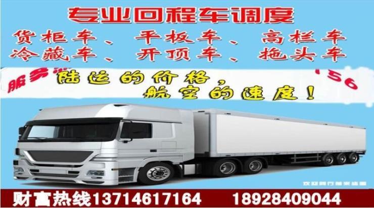 惠阳大亚湾到晋城专线物流公司直达