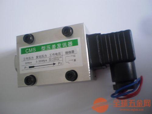 压力式过滤器用发讯器 CMS压差发讯器