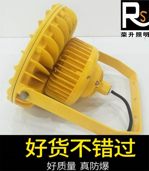 BLC6237价格LED防爆泛光灯
