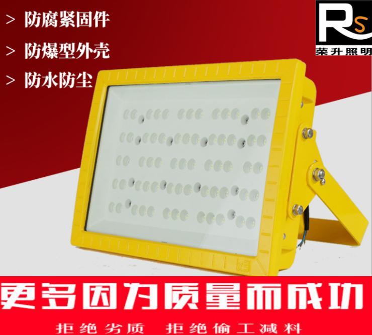 BLC6250-L120LED防爆灯LED防爆投射灯