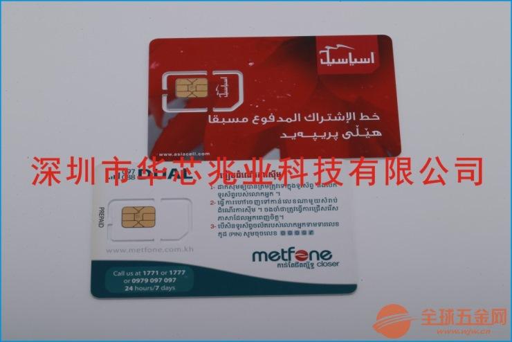 华芯兆业科技5GUSIM卡公司_优惠促销