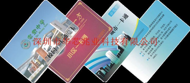 非接触式IC卡_复旦IC卡生产厂家_用心做事