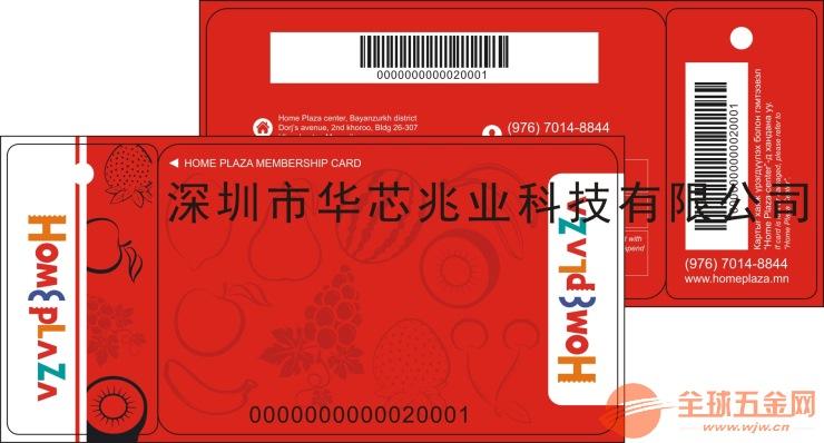 华芯兆业PVC非标准卡公司怎么样?