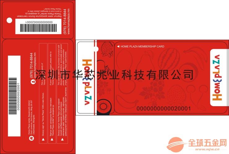 华芯兆业科技PVC子母卡制作厂家哪家好
