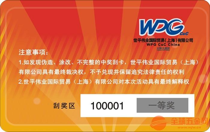 石家庄PVC密码覆盖卡工厂_总代直销