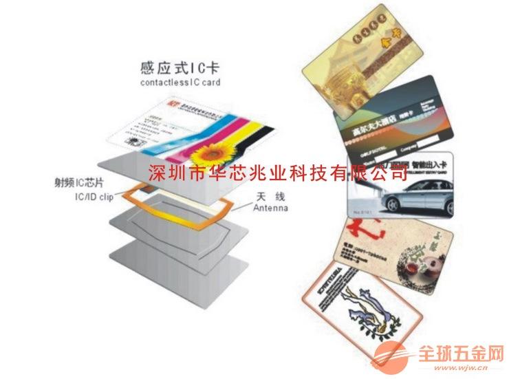 华芯兆业科技FM1208CPU卡制作厂家_哪里好?