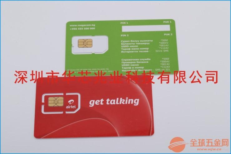 华芯兆业5G网络SIM卡供应商_厂家直销