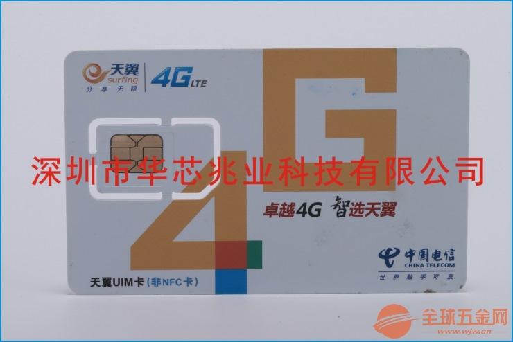 5G卡厂家_量大从优