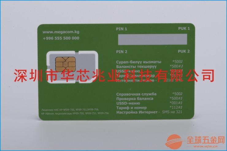 中国电信usim卡公司_生产厂家