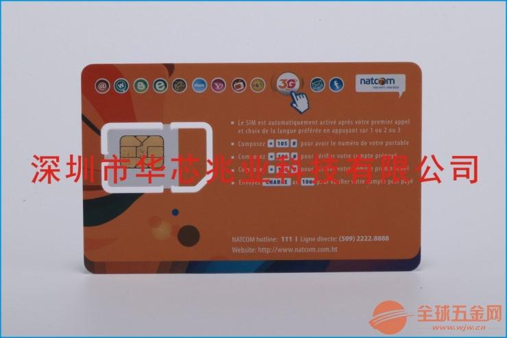 东莞虚拟运营商SIM卡制作工厂_行业领先