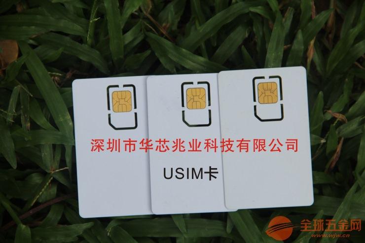 usim卡供应厂家_市场报价