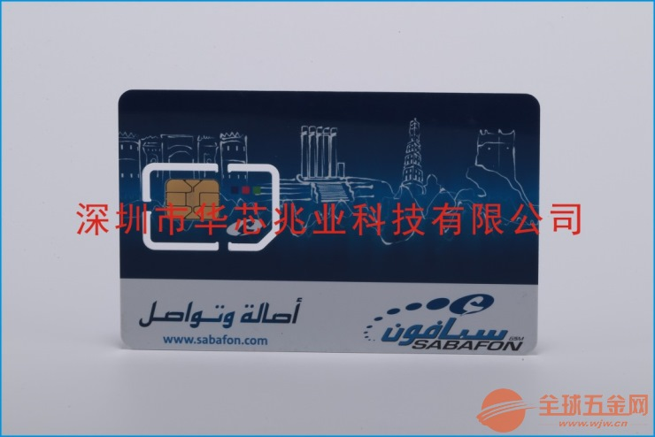 深圳市华芯兆业科技有限公司5G网络SIM卡那里可以做_服务周到