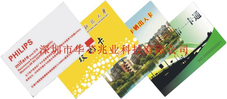 北京门禁ic卡供应公司_优质厂家