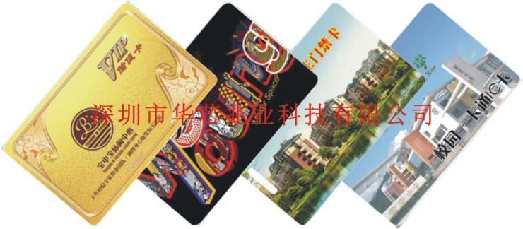 惠州射频卡供应厂家_专业快速