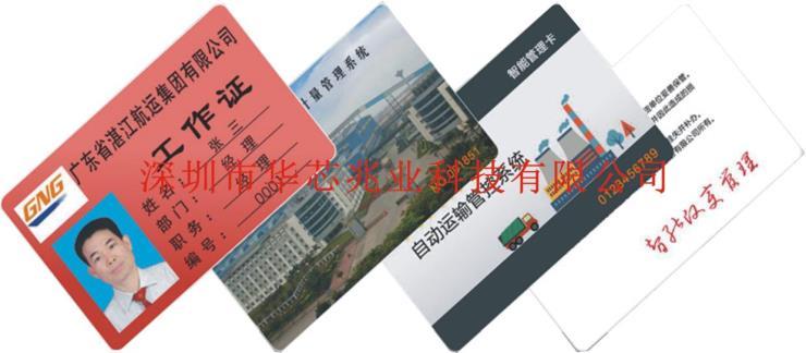 南昌会员ic卡供应价格_行业领先