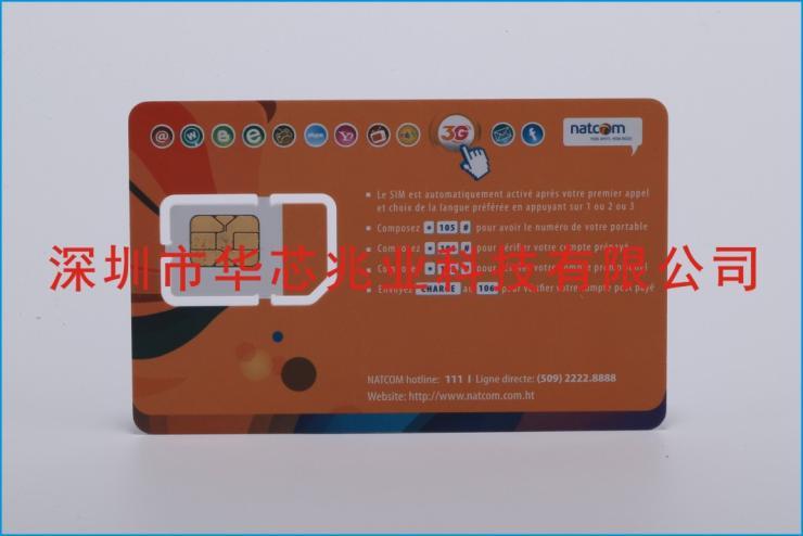 5G-SIM卡印刷厂家_脚踏实地