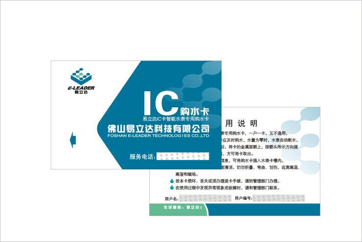 逻辑加密IC卡_复旦S70卡供应商_至高享受