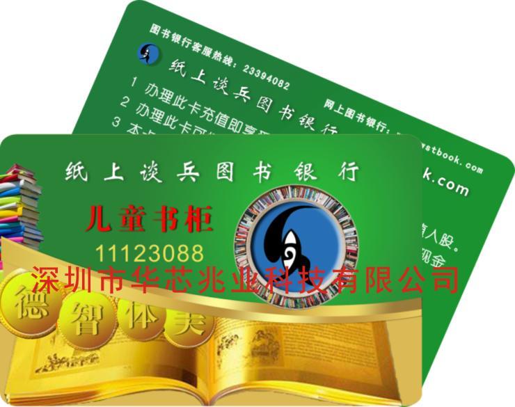IC卡_非接触式IC卡制作工厂_图文并茂