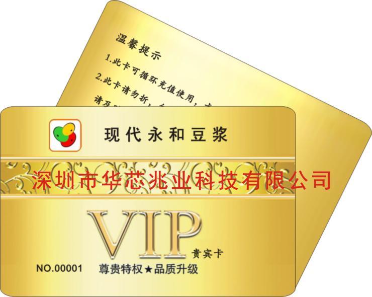 逻辑加密IC卡制作公司_力荐深圳市华芯兆业科技有限公司