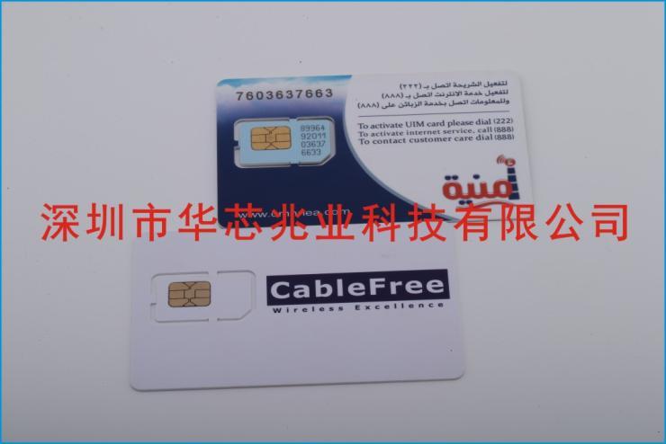 物联网eSIM卡生产价格_平等互利