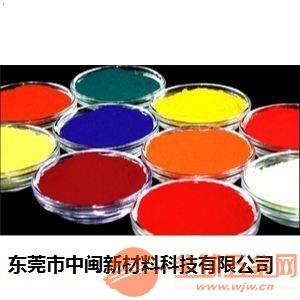 ABS色粉,颜料,助剂,色种,白色粉,红色粉,食品级色粉