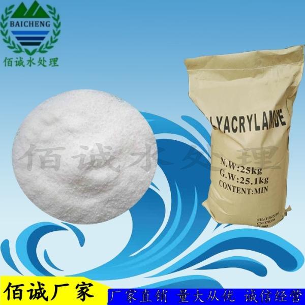 佰诚直销水处理絮凝剂 炼钢厂用聚丙烯酰胺