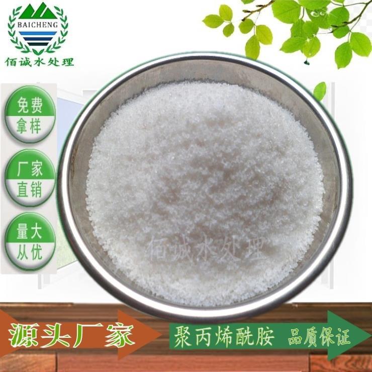 大批量现货供应优质聚丙烯酰胺 佰诚絮凝剂厂家直销