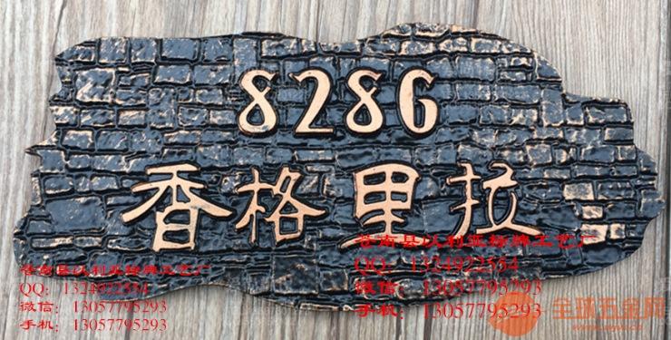 亚克力仿古铜门牌中式门牌古铜色企业