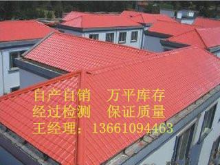 北京密云树脂瓦价格