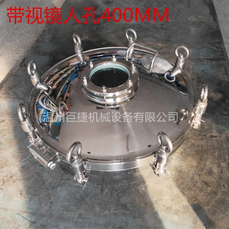 压力容器配件、由任视镜人孔、压力法兰 带视镜人孔