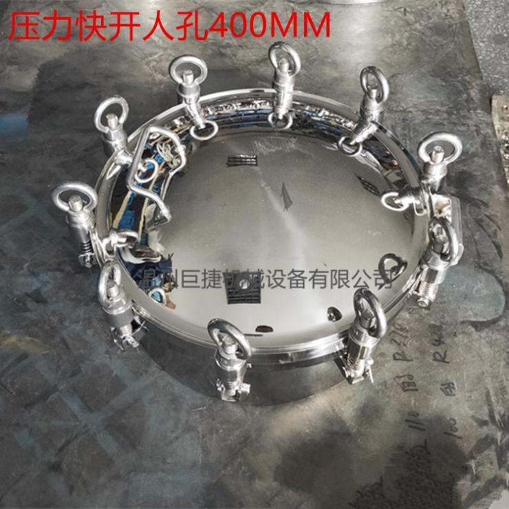 500回转盖快开人孔 卫生级人孔 压力容器人孔 锅炉人孔