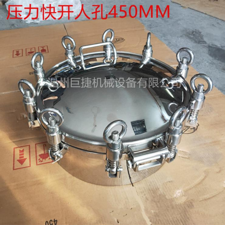 卫生级人孔 压力容器人孔 锅炉人孔 回转盖人孔厂家