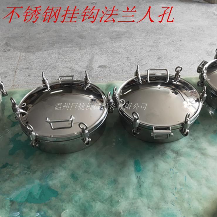 发酵罐方形人孔-发酵罐椭圆人孔、卫生级发酵罐圆形人孔