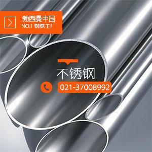 316LMOD焊管延伸率